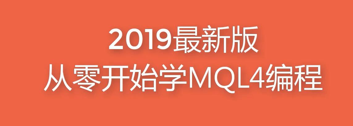 2019最新从零开始学MQL4编程教程