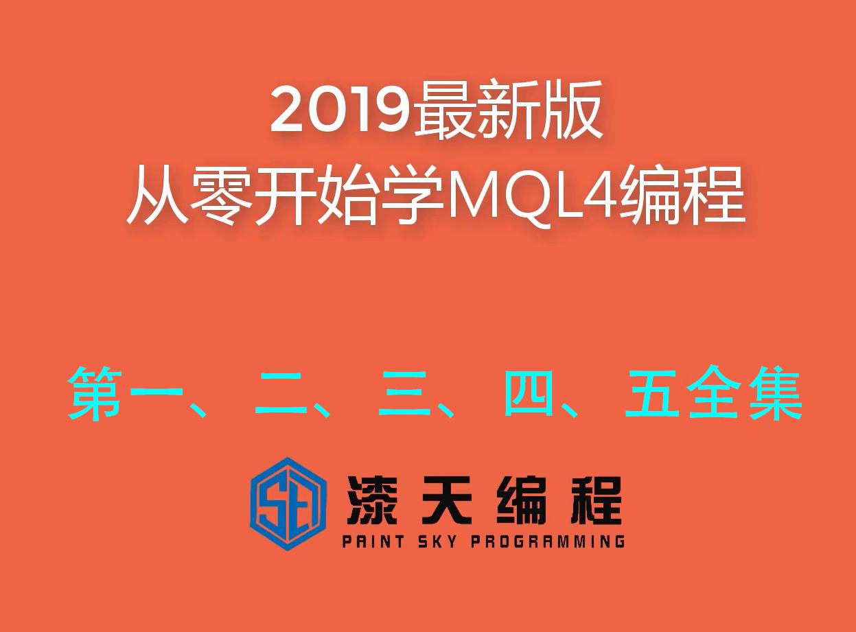 【漆天编程】2019年最新版从零开始学MQL4语言编程视频教程