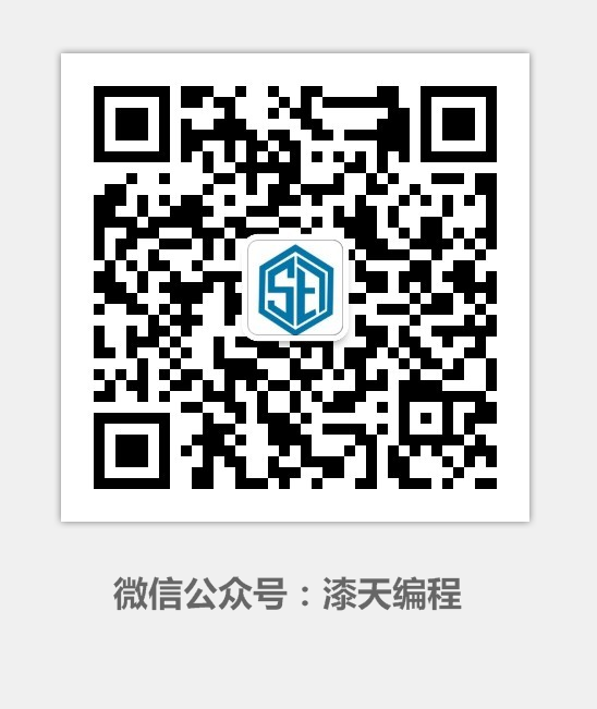微信公众号漆天编程二维码.png